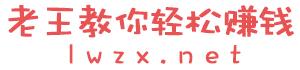 老王在线带你轻松赚100万-网赚项目